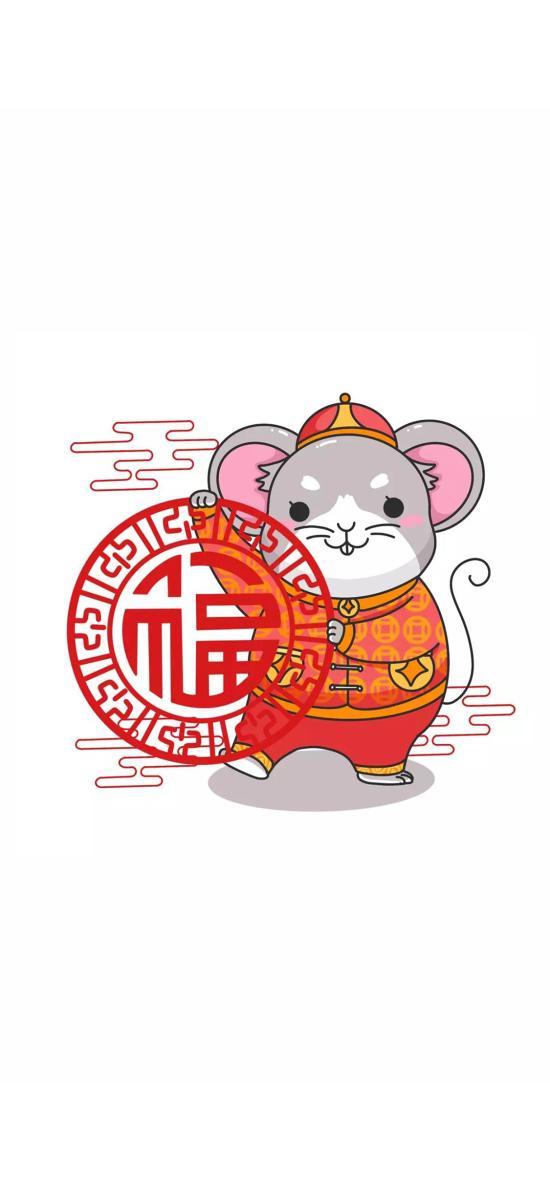 福 新年 老鼠 窗花 鼠年