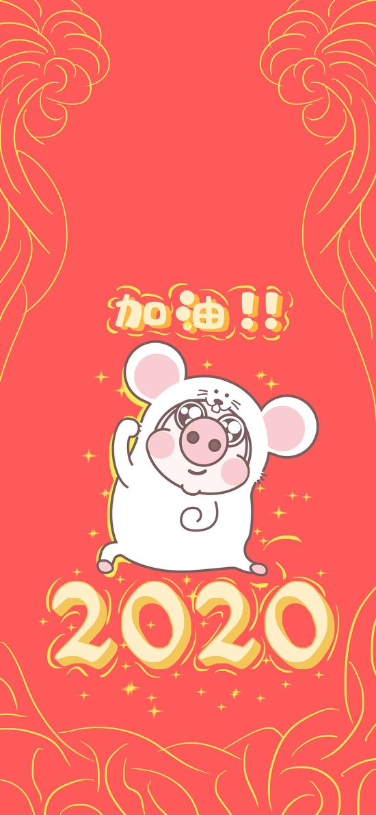 小恭猪 加油 2020  新年 鼠年