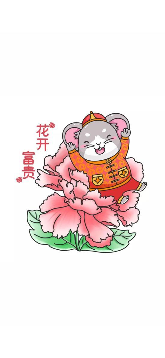 花开富贵 老鼠 新年