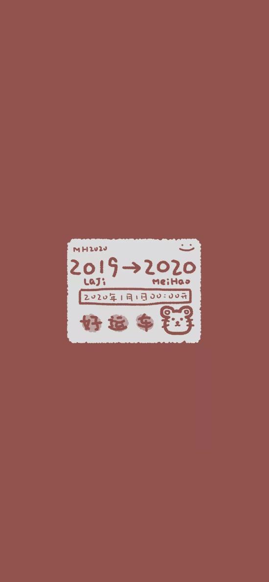 好运车 车牌 2019 2020 红色 新年