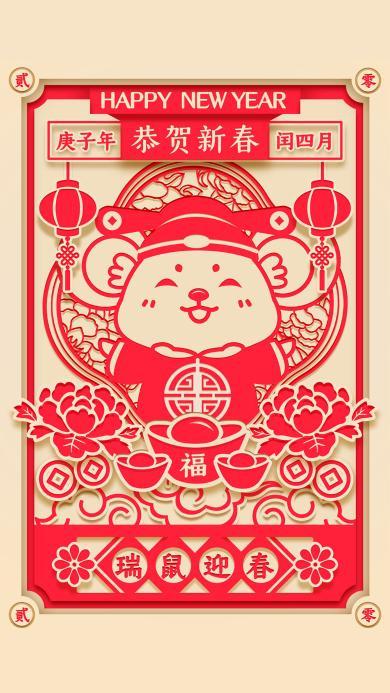 新年 恭贺新春 庚子年 闰四月