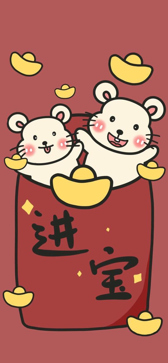 鼠年 春节 进宝 元宝