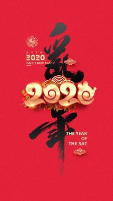 新年 2020 鼠年 happy new year