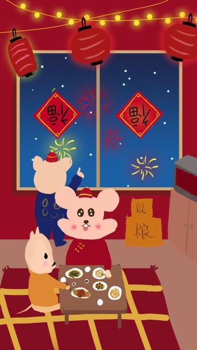 鼠年 新年 福到了 鼠粮