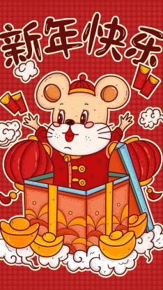 鼠年 新年快乐 灯笼 元宝