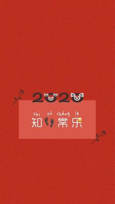 2020 知足常乐 红色 喜庆