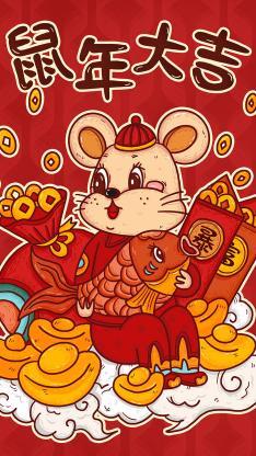 新年 鼠年大吉 暴富 锦鲤