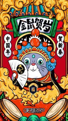 新年 金鼠贺岁 中国年 国潮