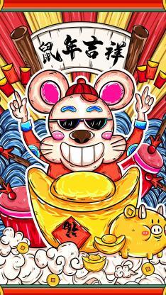 鼠年吉祥 元宝 插图 新年