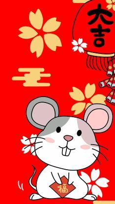 鼠年 新年 大吉 福 喜庆