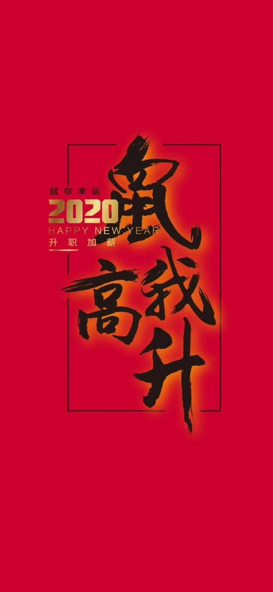 2020 鼠年 鼠我高升 新年
