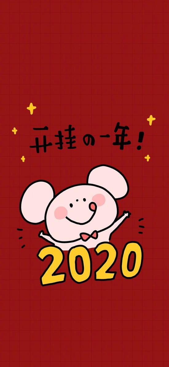 2020 鼠年 开挂的一年 新年