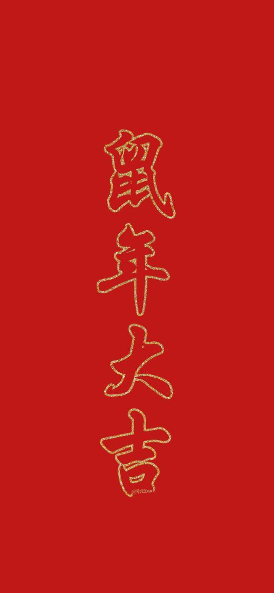鼠年大吉 字体 红 喜庆