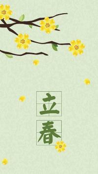 立春 春天 花开 二十四节气