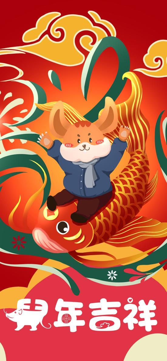 鼠年吉祥 新年 老鼠 錦鯉