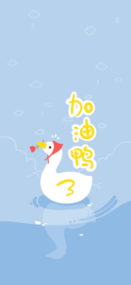加油鸭 插画 鸭子 蓝
