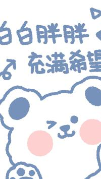 白白胖胖 充满希望 熊