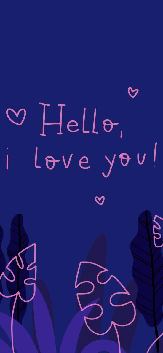 我爱你 蓝色 hello i love you 你好 龟背竹