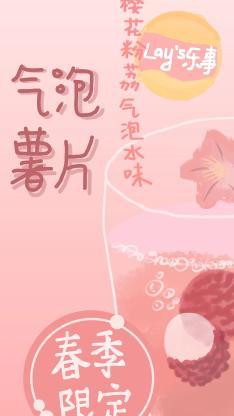 气泡薯片 春季限定 樱花粉荔气泡水