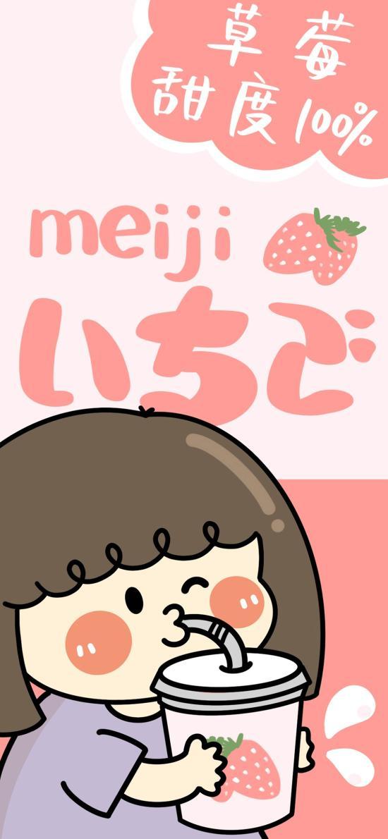 草莓甜度100% 明治 小女孩
