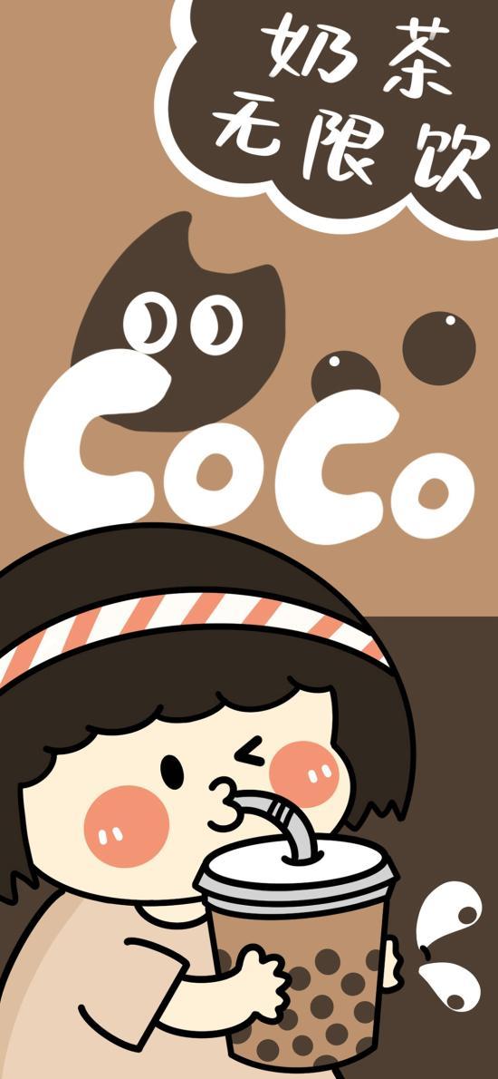 奶茶无限饮 coco 嘟可 小女孩 珍珠