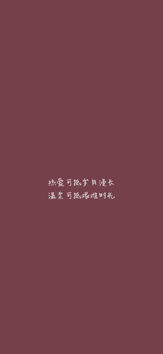 热爱可抵岁月漫长 温柔可抵艰难岁月 红色