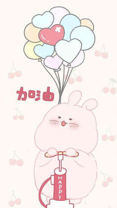 可愛 加油 氣球 兔子 happy