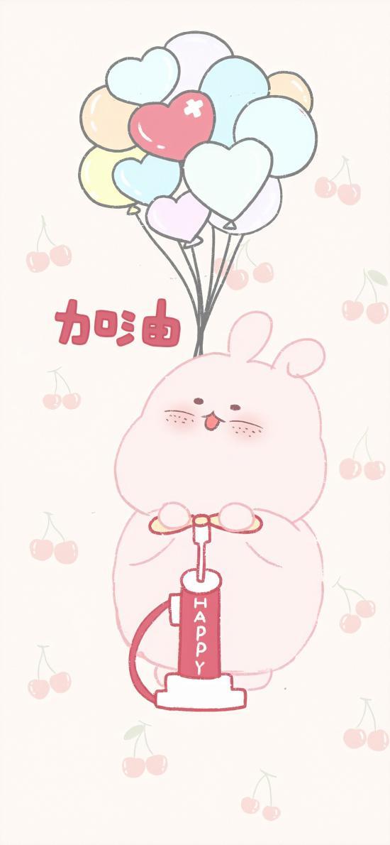 可爱 加油 气球 兔子 happy