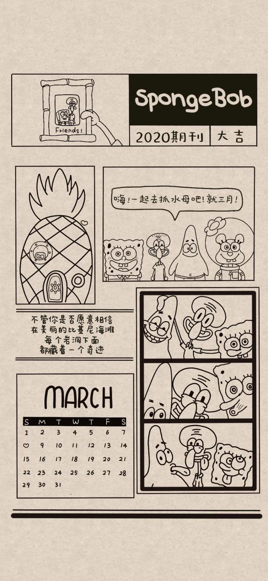 三月 海绵宝宝 派大星 日历