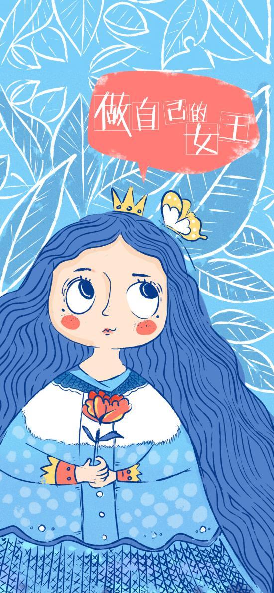 做自己的女王 插畫 婦女節 藍色