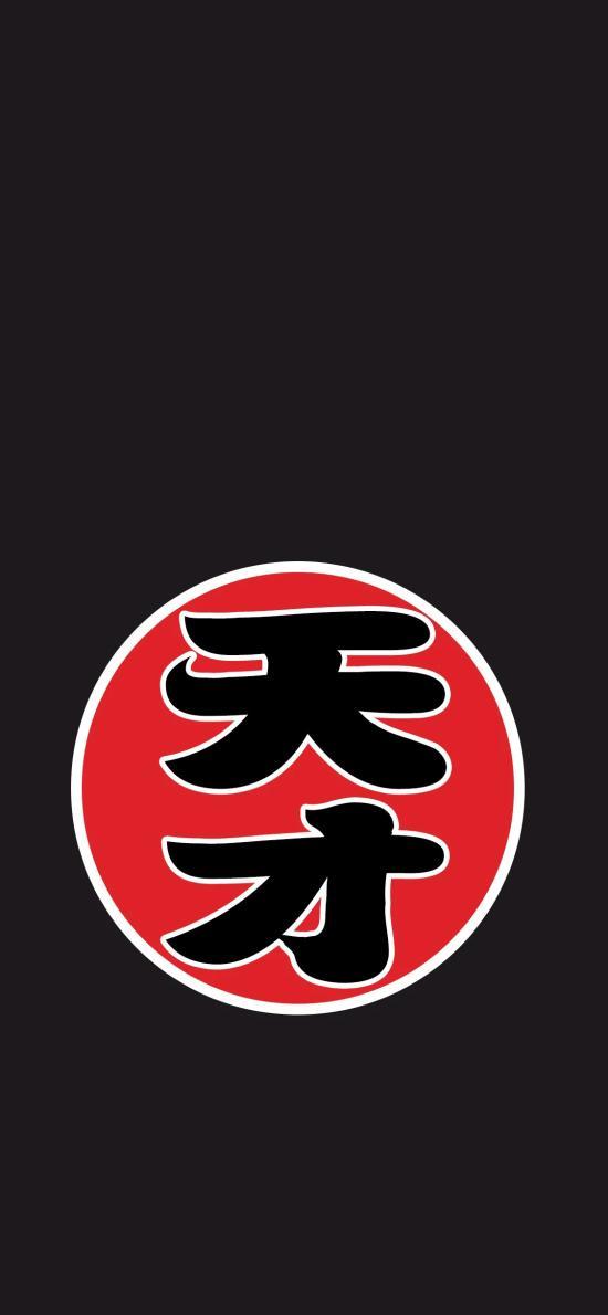 天才 字体 黑红