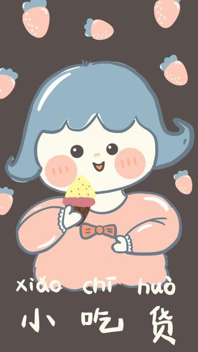小吃货 卡通 女孩 草莓