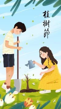 植树节 插画 种树 浇水