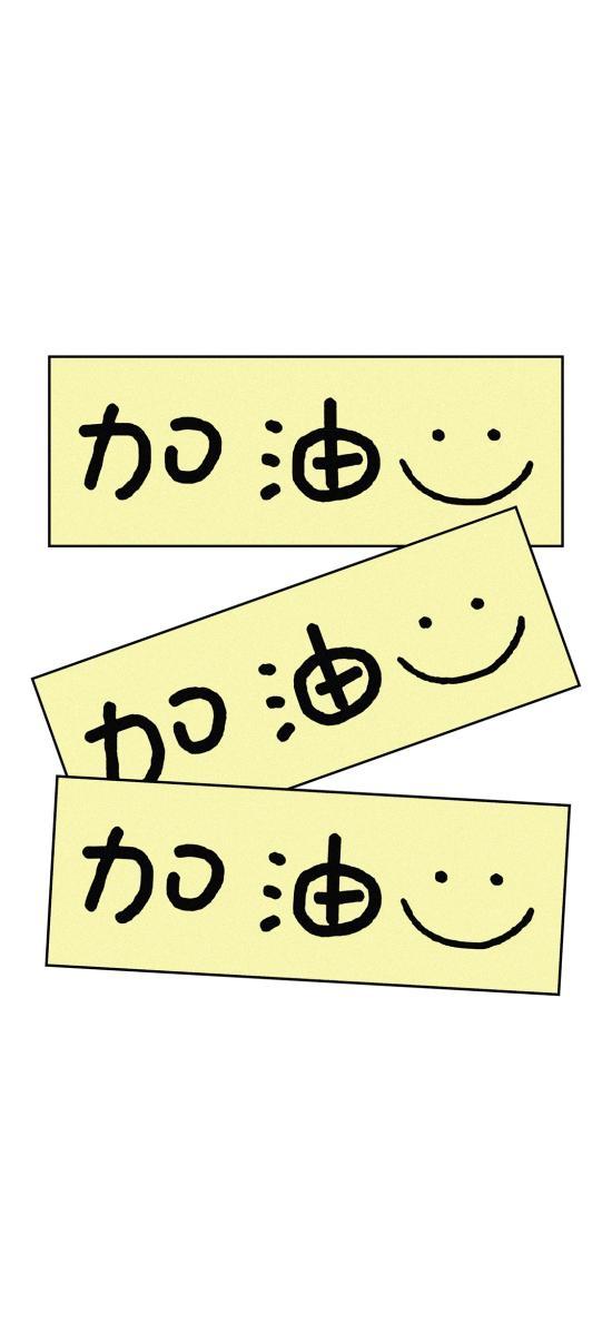 加油 表情 笑容 笑脸 正能量 励志