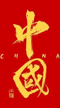中国 字体 红 国名 China
