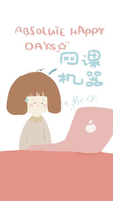 插画 网课机器 happy day