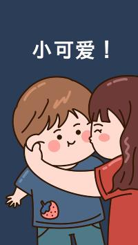 情侶 壁紙 男孩 小可愛(取自微博:芋圓不想圓)