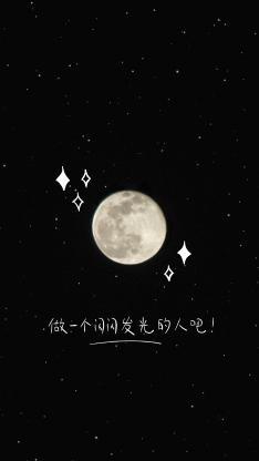 做一个闪闪发光的人吧 黑色 月球 星星 星空