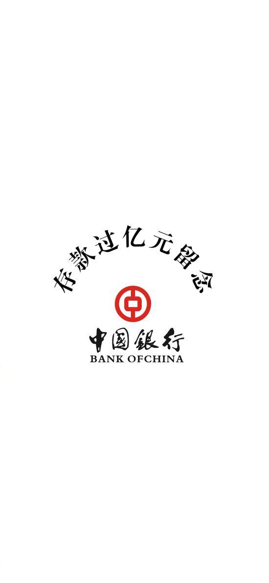 存款过亿元留念 中国银行 炫富