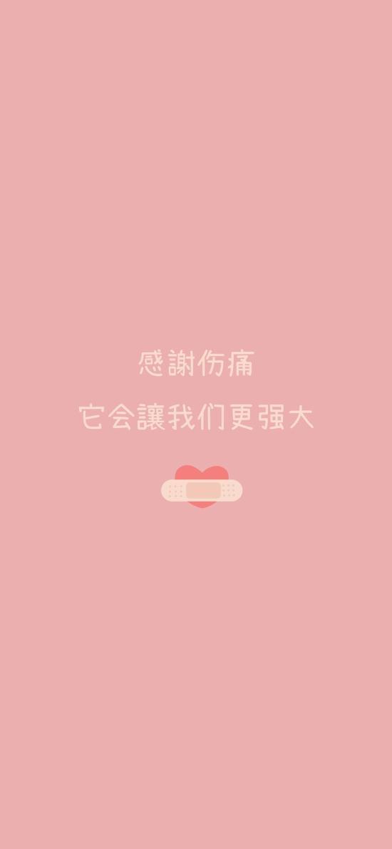 感谢伤痛 它会让我们更强大 粉色 创可贴 爱心 正能量