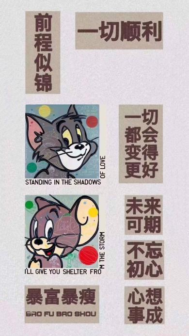猫和老鼠 前程似锦 一切都会变的更好 未来可期