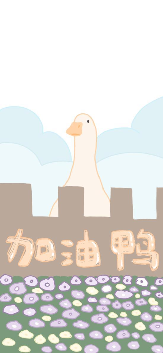 加油鸭 鸭子 卡通 可爱