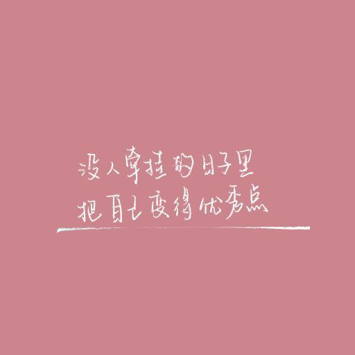 没人牵挂的日子里 把自己变得优秀点 粉色 手写体