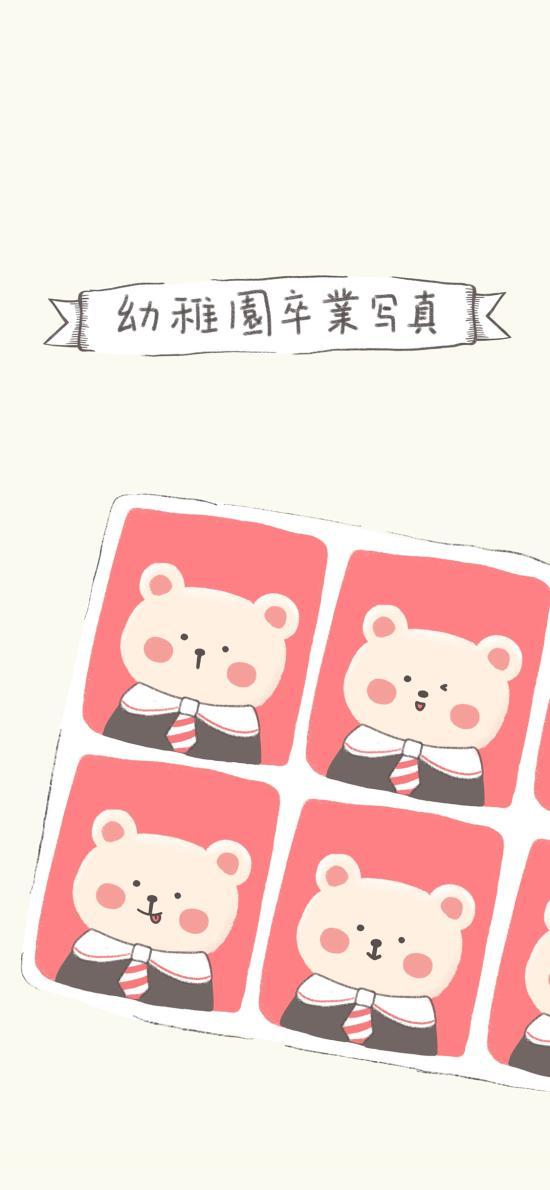 幼稚園寫真 小熊 可愛 表情