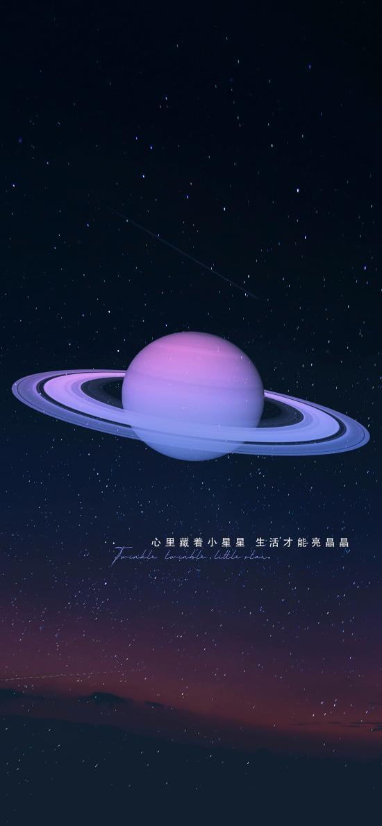 心里藏著小星星 生活才能亮晶晶 宇宙 星空 星球