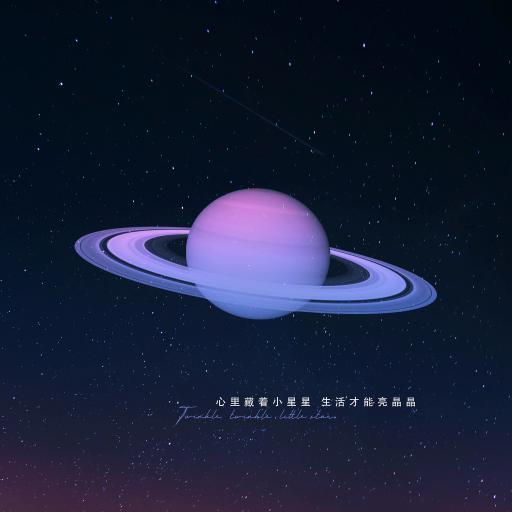 心里藏着小星星 生活才能亮晶晶 宇宙 星空 星球