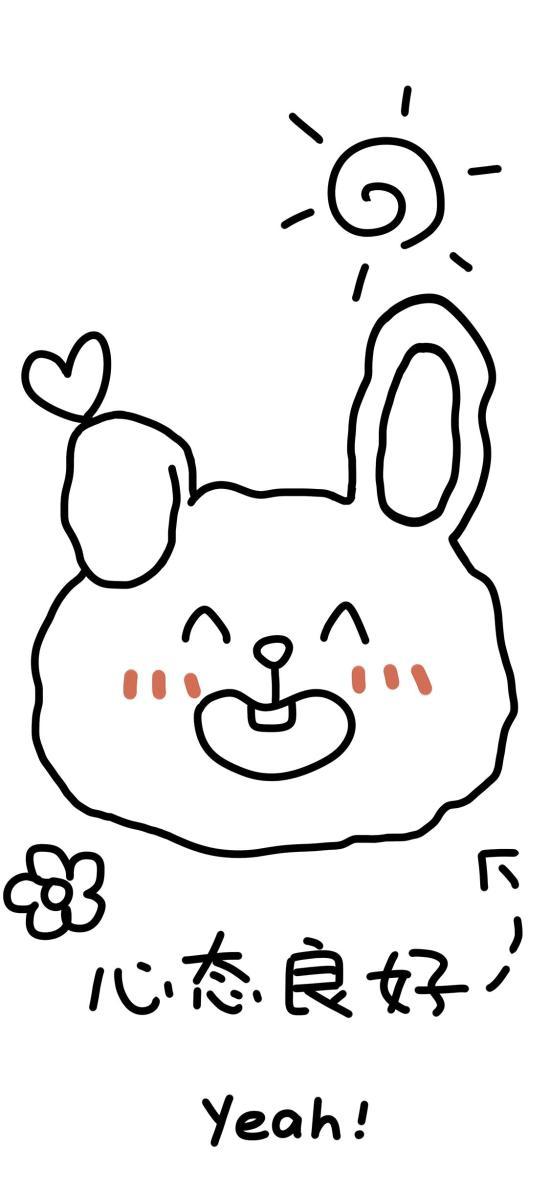 简笔 兔子 心态良好 yeah