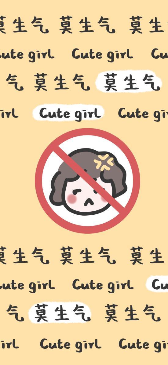 莫生气 cute girl 禁止