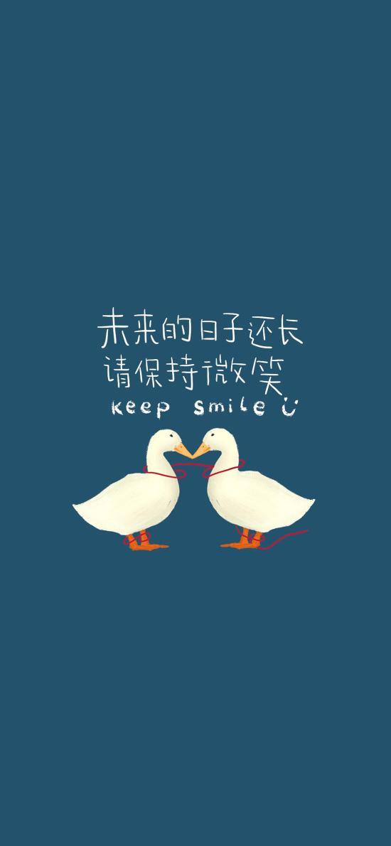 未来的日子还长 请保持微笑 keep smile 鸭子 插画 蓝色