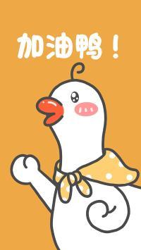 加油鸭 励志 卡通 鸭子